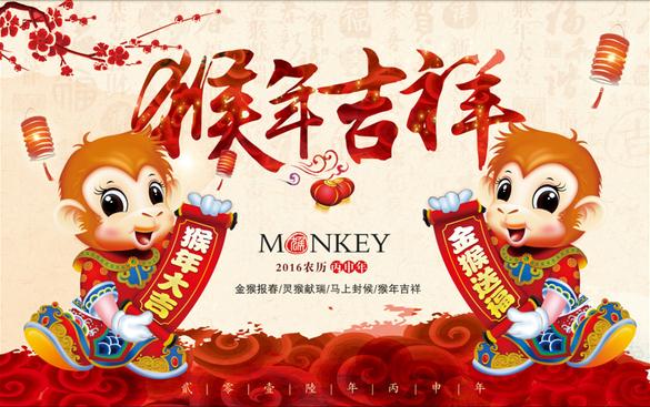 汕头市信一塑机制造有限公司恭祝新老客户以及全体员工春节快乐,猴年吉祥!