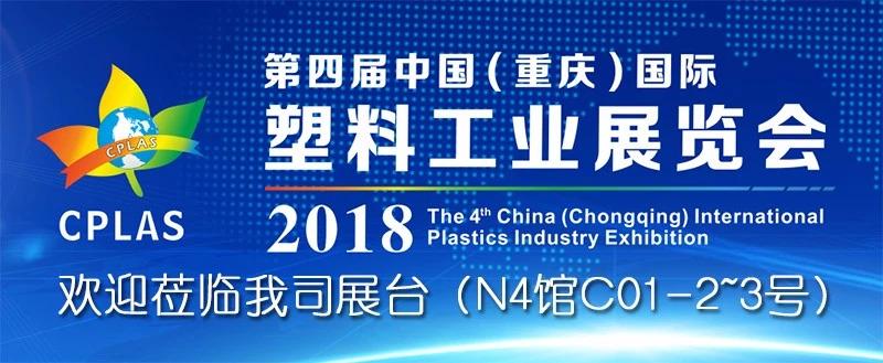 第四届中国(重庆)国际塑料工业展览会 - 欢迎莅临信一展台参观