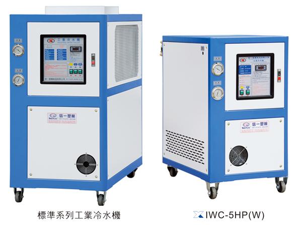 工业冷水机(风冷式)IWC-5HP(A)