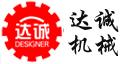 广东达诚机械有限公司