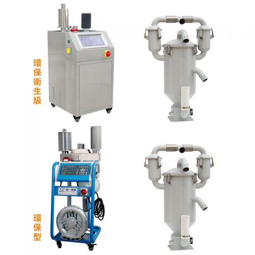 多功能环保型粉末吸料机