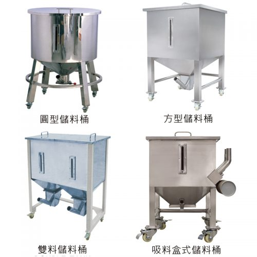 储料桶系列产品