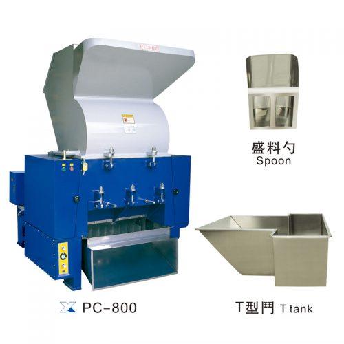 塑料破碎机(PC-800)