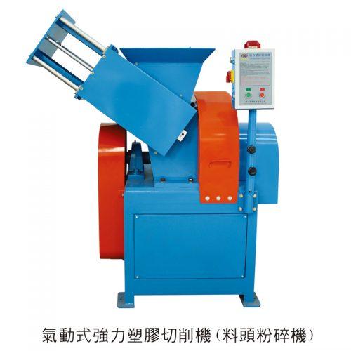 气动式强力塑胶切削机(料头粉碎机)