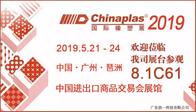 019国际橡塑展(CHINAPLAS