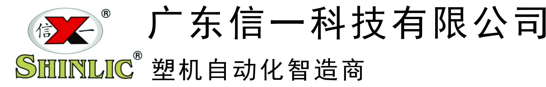 广东信一科技有限公司