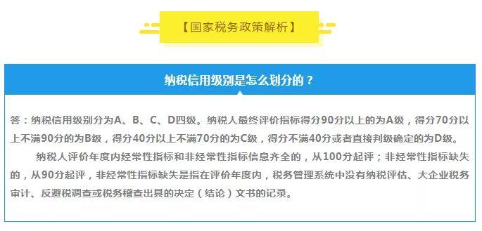 """我司荣获""""2018年度纳税信用A级纳税人""""证书"""
