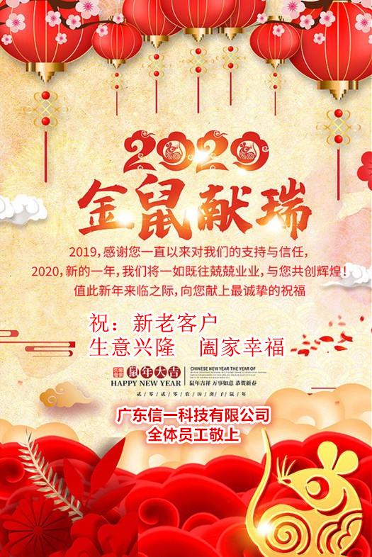 广东信一科技有限公司2020年春节放假通知