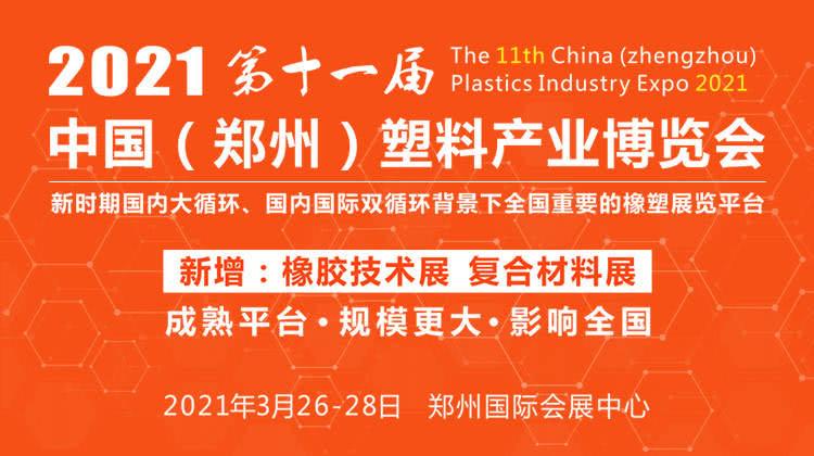 2021年郑州塑博会:欢迎莅临信一科技展台参观