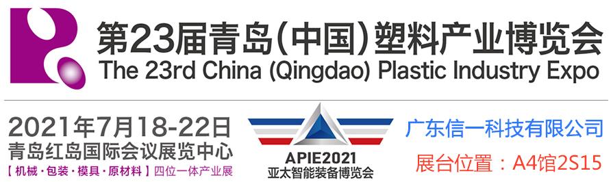 2021年第23届青岛(中国)塑料产业展览会:欢迎莅临信一科技展台参观