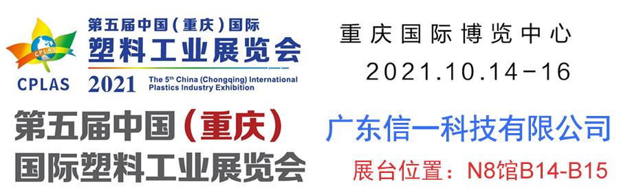 第五届中国(重庆)塑料工业展览会:欢迎莅临信一科技展台参观